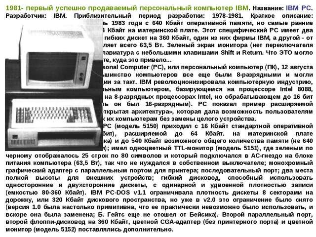 1981- первый успешно продаваемый персональный компьютер IBM. Название: IBM PC...