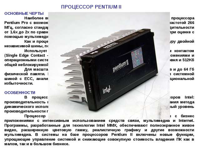 ОСНОВНЫЕ ЧЕРТЫ Наиболее высокопроизводительный процессор, сочетающий мощност...