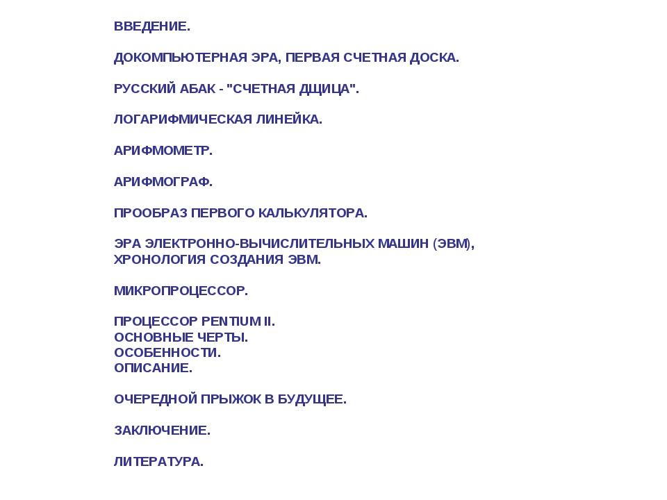 """ВВЕДЕНИЕ. ДОКОМПЬЮТЕРНАЯ ЭРА, ПЕРВАЯ СЧЕТНАЯ ДОСКА. РУССКИЙ АБАК - """"СЧЕТНАЯ Д..."""
