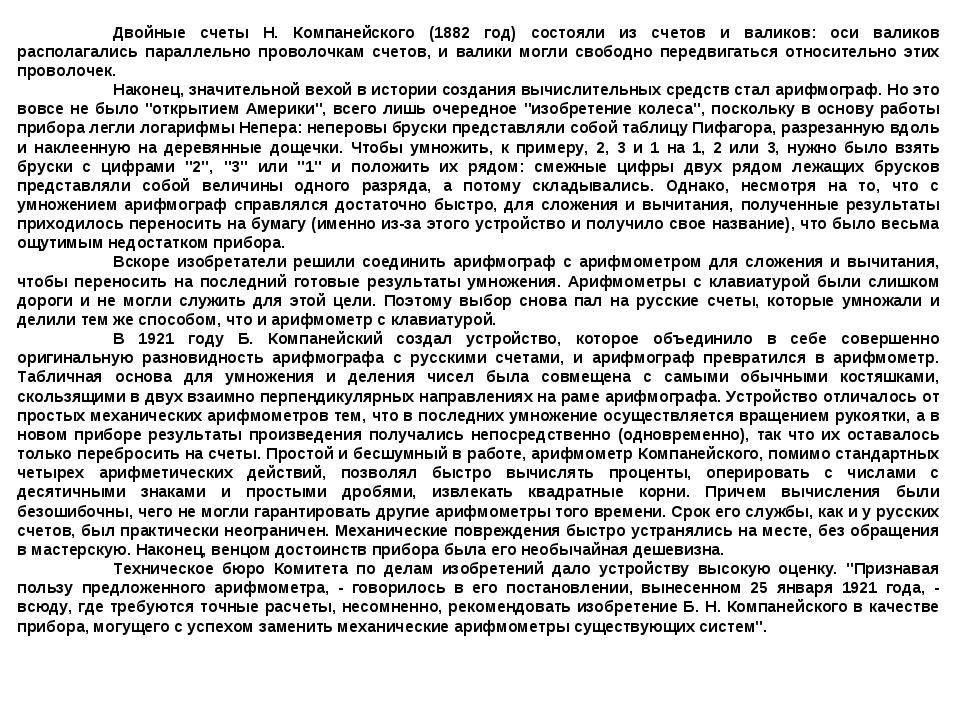 Двойные счеты Н. Компанейского (1882 год) состояли из счетов и валиков: оси...