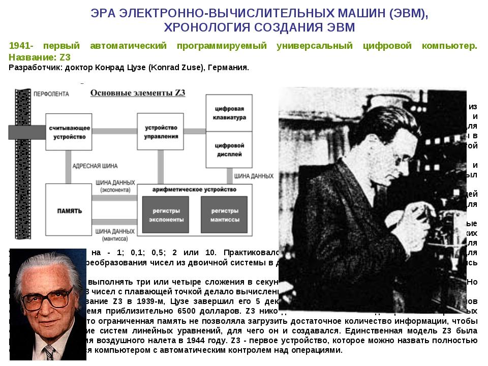 1941- первый автоматический программируемый универсальный цифровой компьютер....