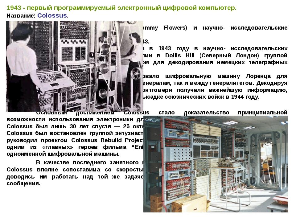 1943 - первый программируемый электронный цифровой компьютер. Название: Colos...