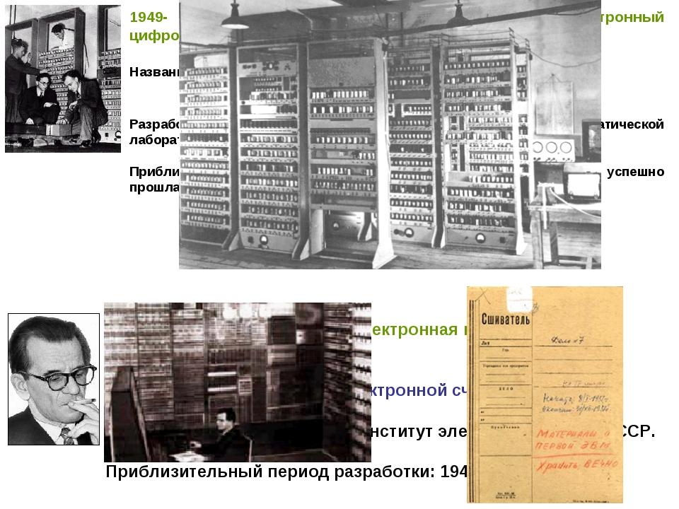 1949- первый большой полнофункциональный электронный цифровой компьютер с сох...