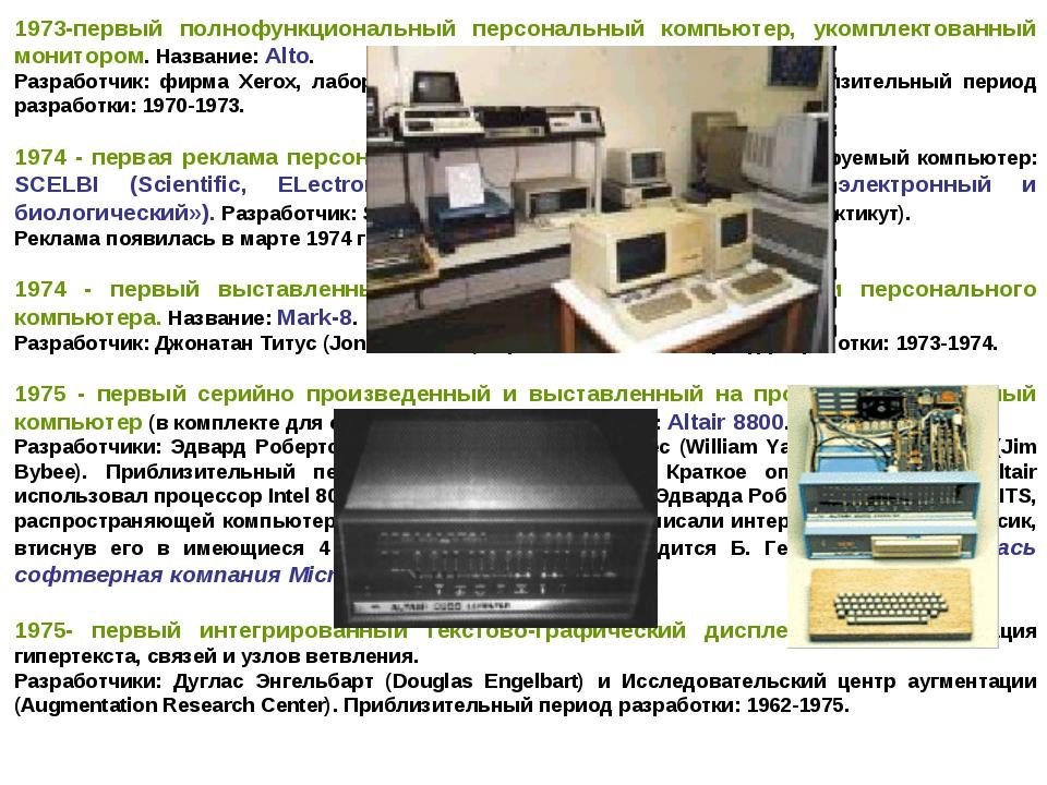 1973-первый полнофункциональный персональный компьютер, укомплектованный мони...