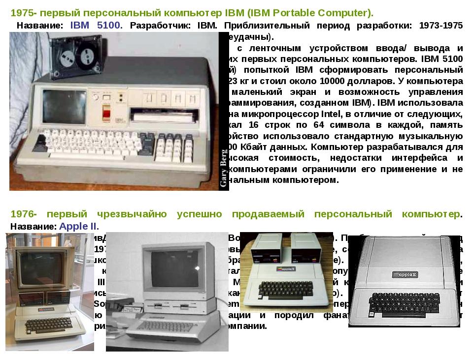 1975- первый персональный компьютер IBM (IBM Portable Computer). Название: IB...