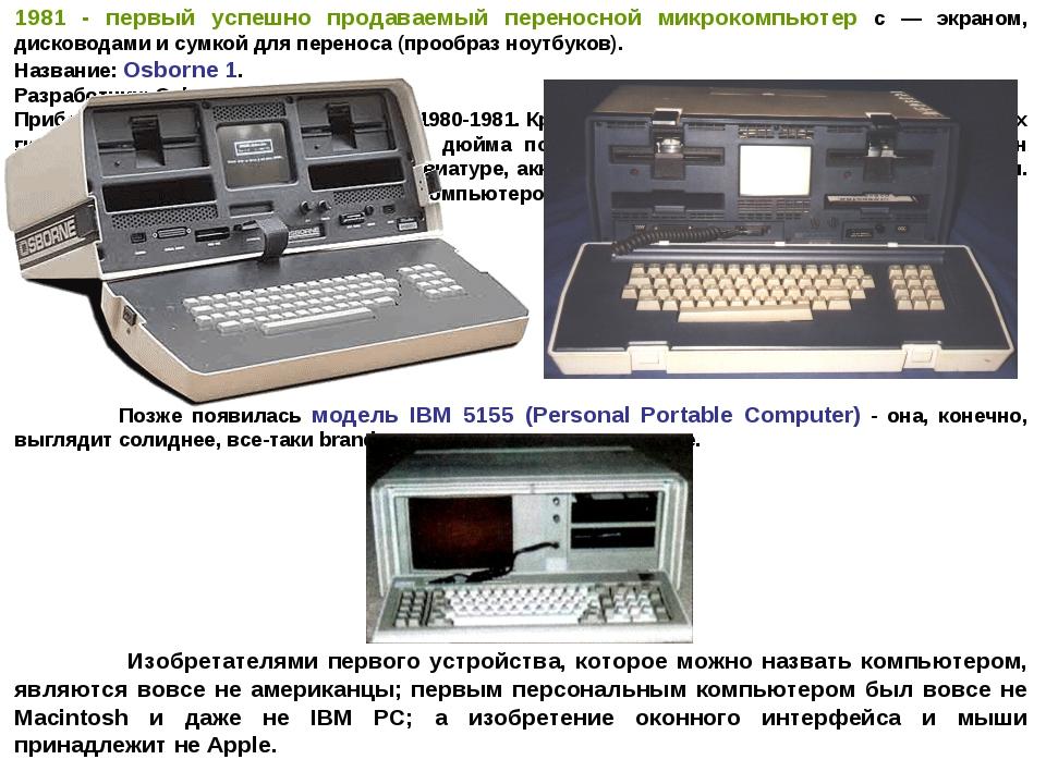 1981 - первый успешно продаваемый переносной микрокомпьютер с — экраном, диск...