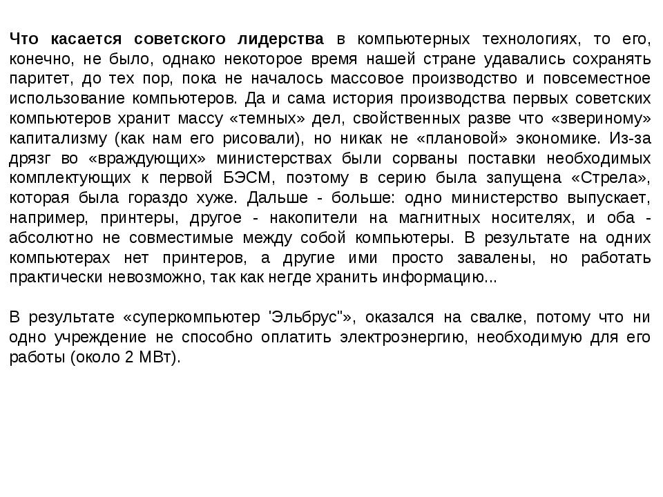Что касается советского лидерства в компьютерных технологиях, то его, конечно...