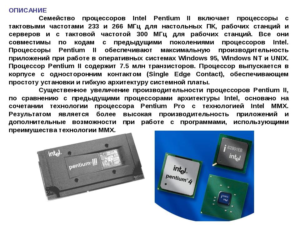 ОПИСАНИЕ Семейство процессоров Intel Pentium II включает процессоры с тактов...