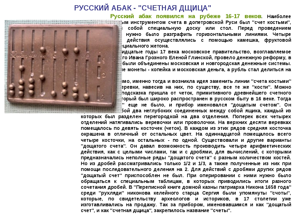 Русский абак появился на рубеже 16-17 веков. Наиболее распространенным инстр...