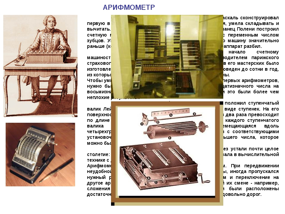 В 1642 году французский математик Блез Паскаль сконструировал первую в мире...