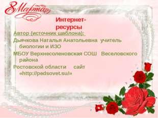 Автор (источник шаблона): Дьячкова Наталья Анатольевна учитель биологии и ИЗ