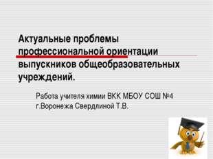 Актуальные проблемы профессиональной ориентации выпускников общеобразовательн