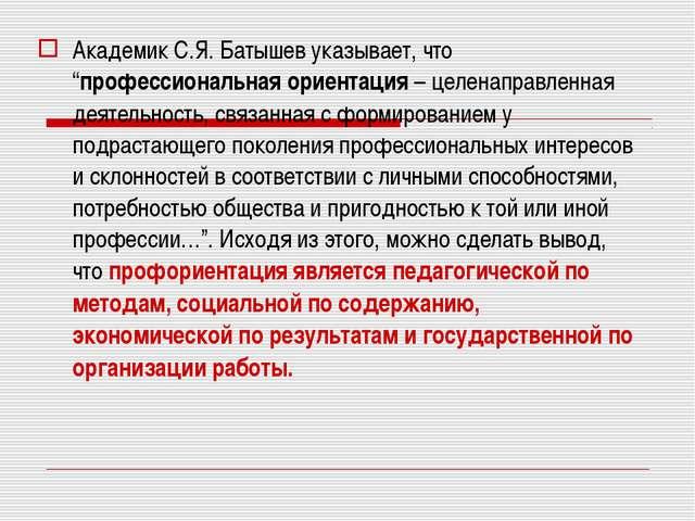 """Академик С.Я. Батышев указывает, что """"профессиональная ориентация – целенапра..."""