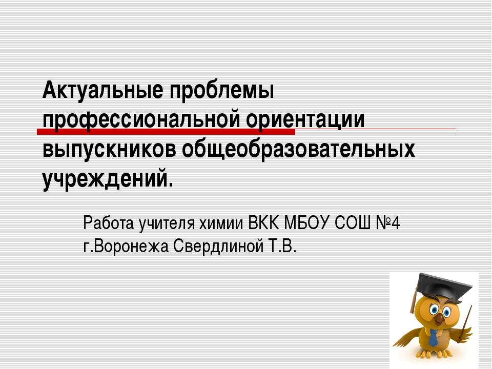 Актуальные проблемы профессиональной ориентации выпускников общеобразовательн...