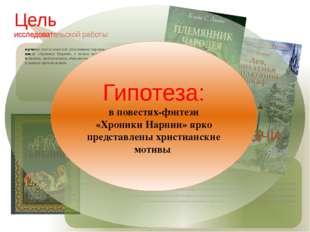 Цель исследовательской работы: изучение текста повестей «Племянник чародея»