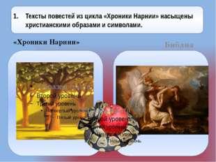 Тексты повестей из цикла «Хроники Нарнии» насыщены христианскими образами и
