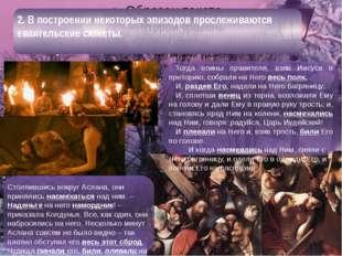 2. В построении некоторых эпизодов прослеживаются евангельские сюжеты. Столп