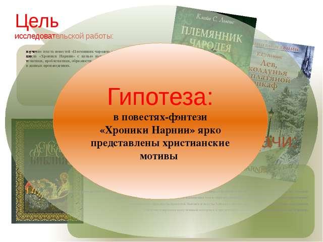 Цель исследовательской работы: изучение текста повестей «Племянник чародея»...