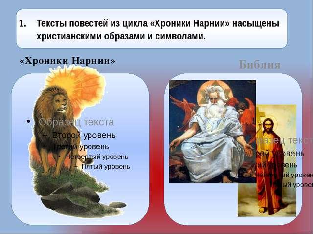 Тексты повестей из цикла «Хроники Нарнии» насыщены христианскими образами и...