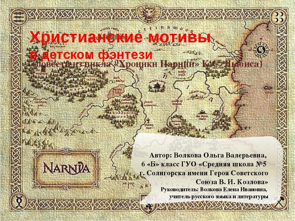 Христианские мотивы в детском фэнтези (повести из цикла «Хроники Нарнии» К.С....