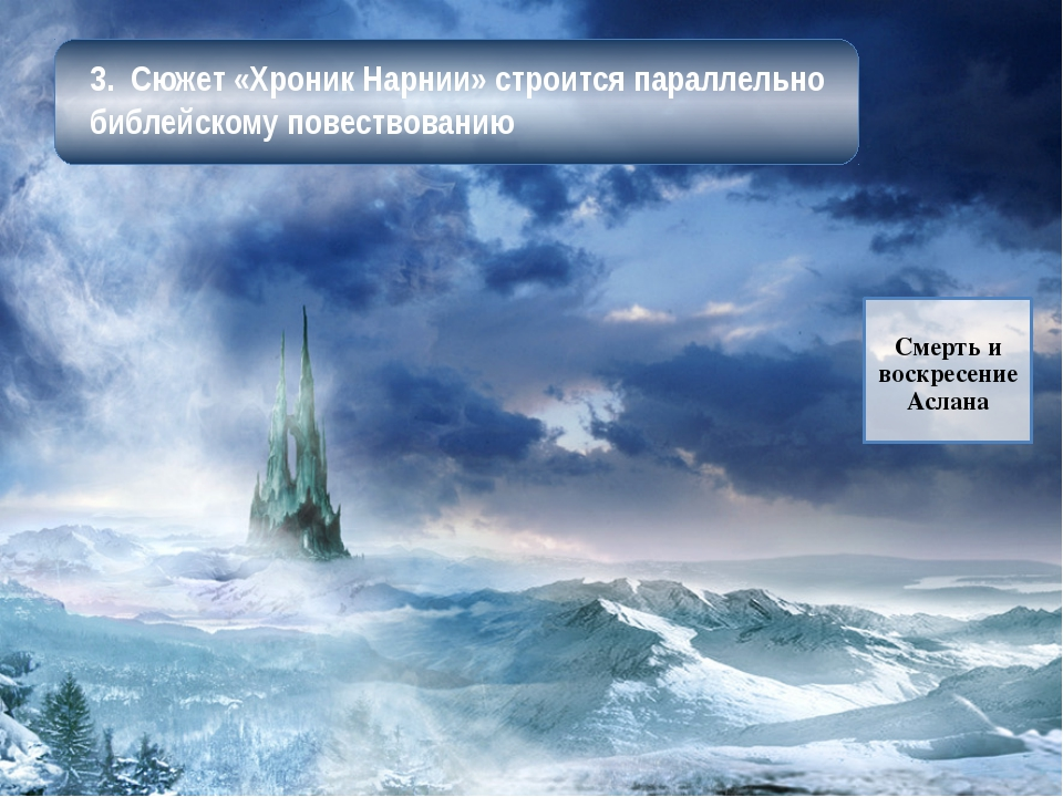 3. Сюжет «Хроник Нарнии» строится параллельно библейскому повествованию Смер...