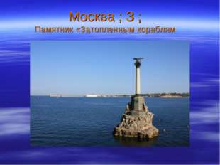 Москва ; З ; Памятник «Затопленным кораблям