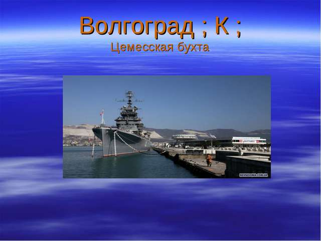 Волгоград ; К ; Цемесская бухта
