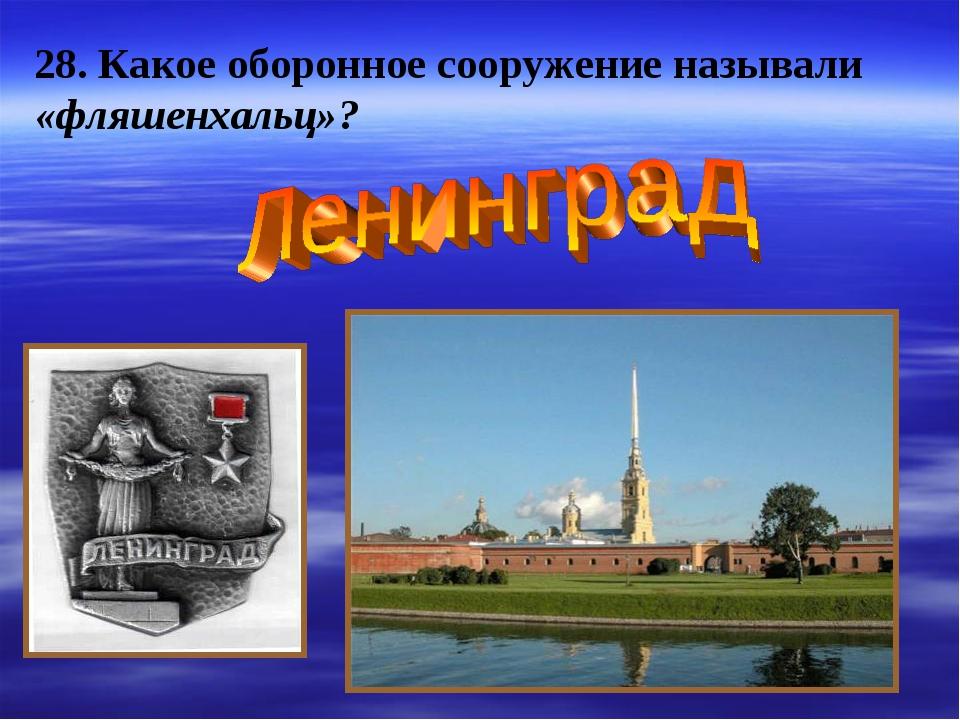 28. Какое оборонное сооружение называли «фляшенхальц»?