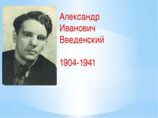 Александр Иванович Введенский 1904-1941