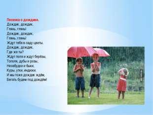 Песенка о дождике. Дождик, дождик, Глянь, глянь! Дождик, дождик, Глянь, глянь