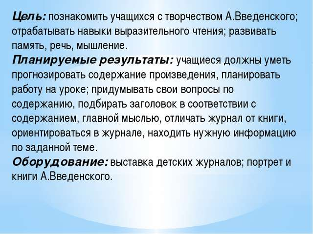 Цель: познакомить учащихся с творчеством А.Введенского; отрабатывать навыки в...