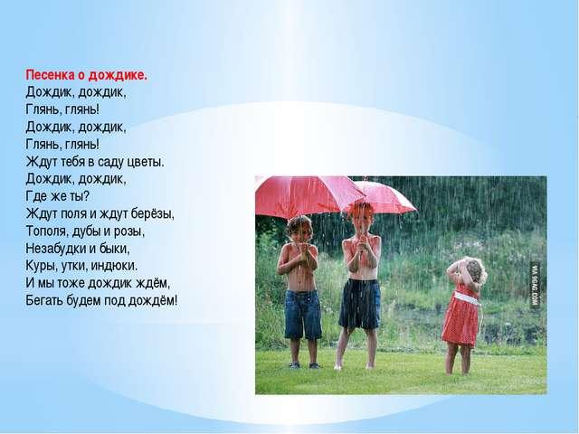 Песенка о дождике. Дождик, дождик, Глянь, глянь! Дождик, дождик, Глянь, глянь...
