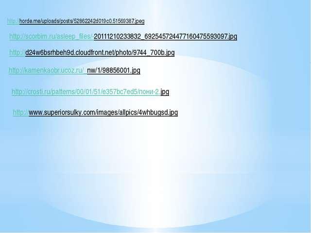 http://horde.me/uploads/posts/52862242d019c0.51569387.jpeg http://scorbim.ru...