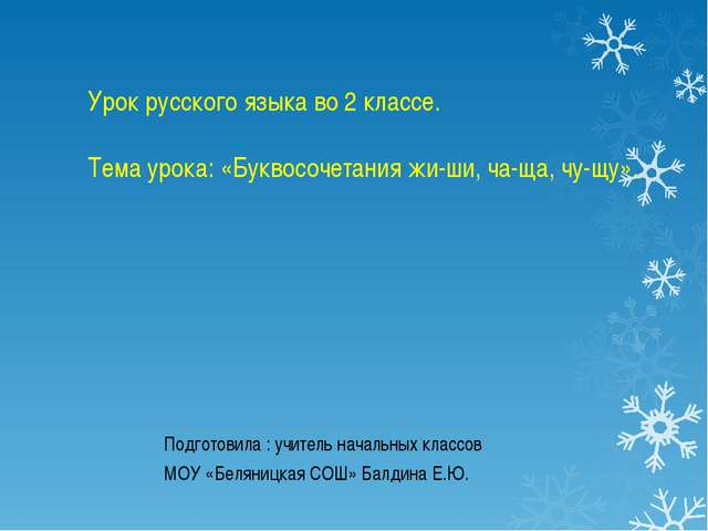Урок русского языка во 2 классе. Тема урока: «Буквосочетания жи-ши, ча-ща, чу...