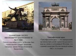 ПАМЯТНИК ПЕТРУ ИВАНОВИЧУ БАГРАТИОНУ В МОСКВЕ Пятого сентября 1999 г. в Москв