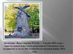 Памятник «Благодарная Россия — Героям 1812 года» - один из самых известных па
