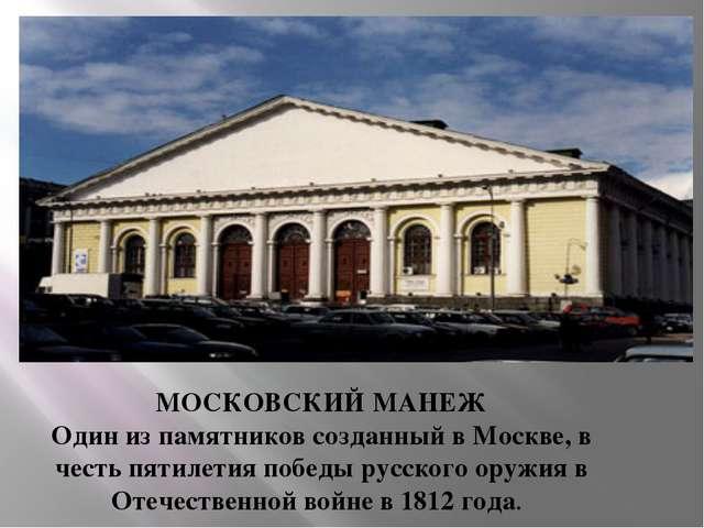 МОСКОВСКИЙ МАНЕЖ Один из памятников созданный в Москве, в честь пятилетия по...