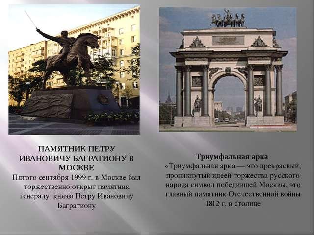 ПАМЯТНИК ПЕТРУ ИВАНОВИЧУ БАГРАТИОНУ В МОСКВЕ Пятого сентября 1999 г. в Москв...