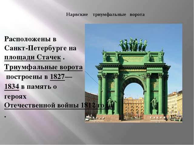 Нарвские триумфальные ворота Расположены в Санкт-Петербурге на площади Стаче...