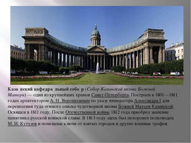 Каза́нский кафедра́льный собо́р (Собор Казанской иконы Божией Матери)— один...