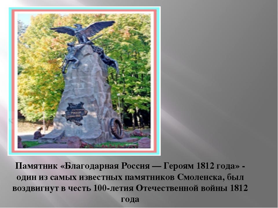Памятник «Благодарная Россия — Героям 1812 года» - один из самых известных па...
