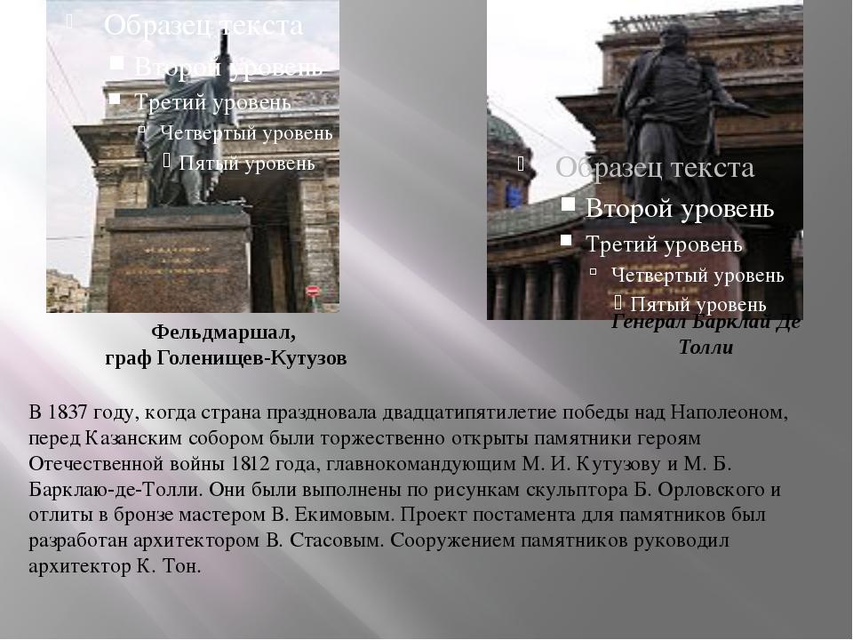 Фельдмаршал, граф Голенищев-Кутузов Генерал Барклай Де Толли В 1837 году, ко...