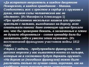 «Да встретит неприятель в каждом дворянине Пожарского, в каждом гражданине –