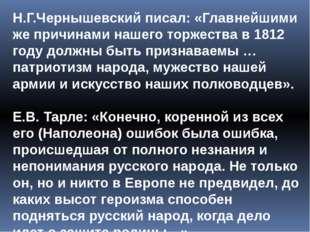 Н.Г.Чернышевский писал: «Главнейшими же причинами нашего торжества в 1812 год