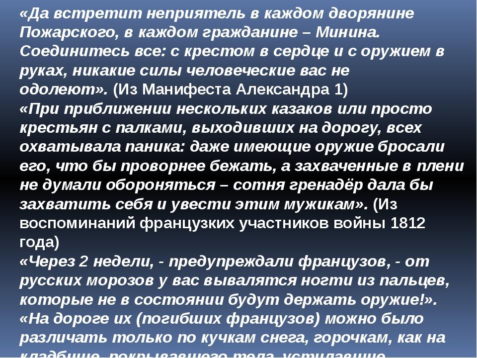 «Да встретит неприятель в каждом дворянине Пожарского, в каждом гражданине –...