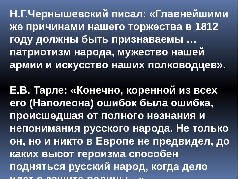 Н.Г.Чернышевский писал: «Главнейшими же причинами нашего торжества в 1812 год...