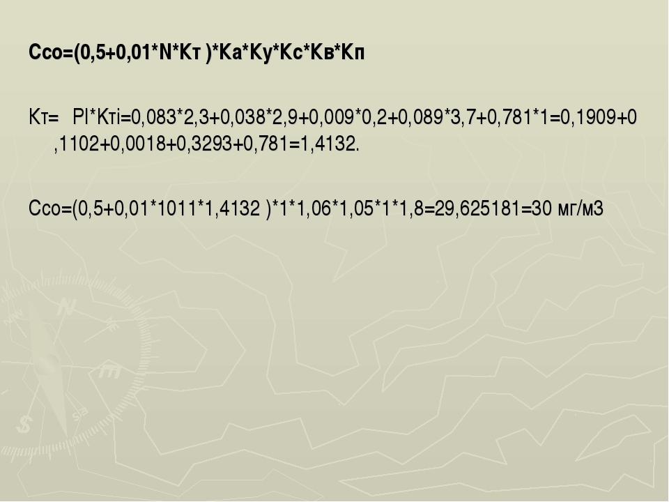 Ссо=(0,5+0,01*N*Кт )*Ка*Ку*Кс*Кв*Кп Кт=ΣPI*Kтi=0,083*2,3+0,038*2,9+0,009*0,2+...
