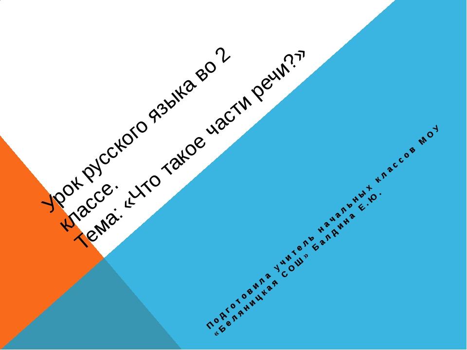 Урок русского языка во 2 классе. Тема: «Что такое части речи?» Подготовила уч...