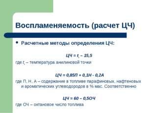 Воспламеняемость (расчет ЦЧ) Расчетные методы определения ЦЧ: ЦЧ = tа – 15,5