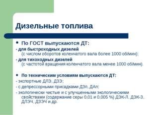 Дизельные топлива По ГОСТ выпускаются ДТ: - для быстроходных дизелей (с число